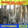 325目灰钙粉生产线