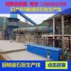日产600吨冶金高钙石灰生产线