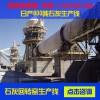 日产600吨白云石生产线